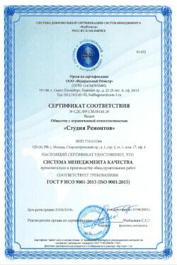 Сертификат соответствия ГОСТ Р компании Студия Ремонтов