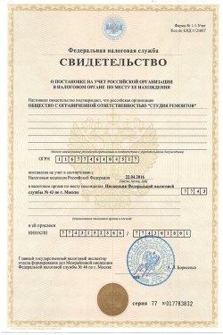 Свидетельство ИНН компании Студия Ремонтов