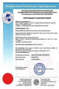 Сертификат соответствия ИСО 9001 компании Студия Ремонтов