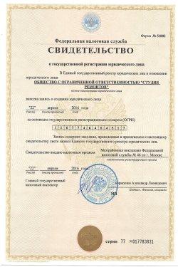 Свидетельство ОГРН компании Студия Ремонтов