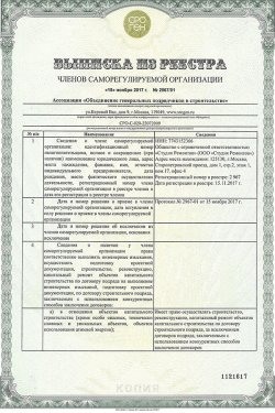 Допуск СРО компании Студия Ремонтов